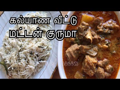 பாய் வீட்டு கறி குழம்பு || Muslim Style Mutton Kurma Recipe || Mutton  Kulambu Recipe in Tamil