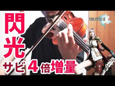 ファイナルファンタジーXIII / Final Fantasy 13 Battle Music 『閃光 / senkou 』 Violin