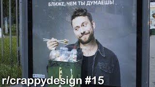 r/crappydesign Best Posts #15