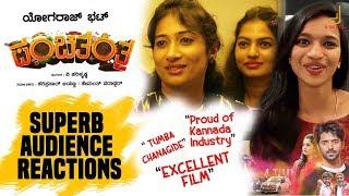 Audience Review About Panchantantra | Yogaraj Bhat | V Harikrishna | Vihan | Sonal Monteiro