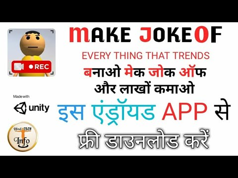 Make Joke Of In Android Phone  How To Make Animated Videos Like Mjo