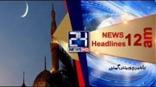 News Headlines | 12:00 AM | 15 Jun 2018 | 24 News HD