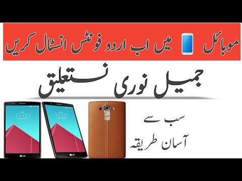 How to Install Jameel Noori Nastaliq Fonts on Android Mobile (Root)