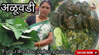 अळूवडी शुद्ध देसी रेसिपी   alu vadi recipe in  village style  gujrati patra recipe   rikwach recipe