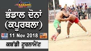 Bhandal Dona (Kapurthala) || Kabaddi Cup 11 Nov 2018 || Final Match || Samrala vs Nakodar
