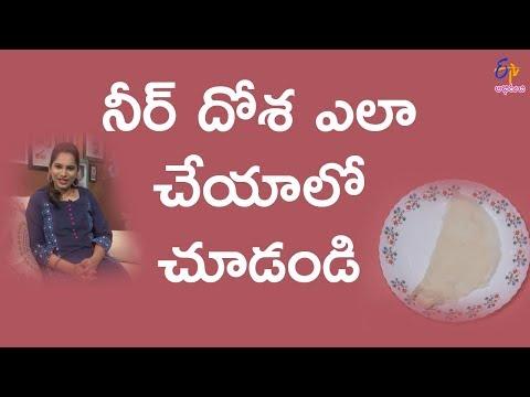Neer dosa | Gorumuddalu | 21st March 2018 | Full Episode | ETV Abhiruchi