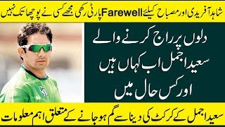 Where Is Saeed Ajmal  Now   downfall Story Of Off-Spinner Saeed Ajmal