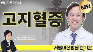 [인사이트 인터뷰] #21 '고지혈증' 서울아산병원 심장내과 한기훈 교수