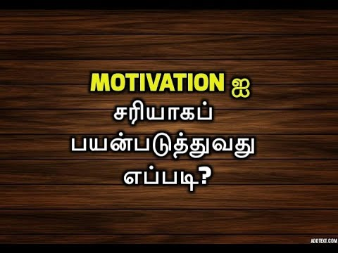 Tamil Motivation Video | How to use Motivation? | Epic Life