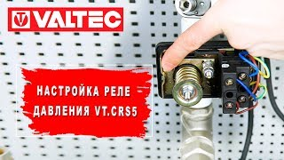 Настройка реле давления Vt.crs5