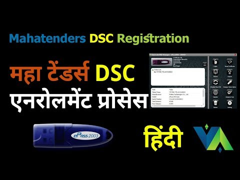Mahatenders DSC enrolment with demo
