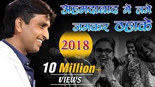 अहमदाबाद में लगे जमकर ठहाके I Dr Kumar Vishwas I 2018