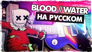 Blood // Water - Перевод на русском (grandson)(Сover) от Музыкант вещает