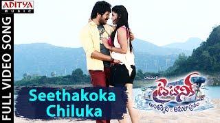 Seethakoka Chiluka Full Video Song || Titanic Full Video Songs || Rajeev Saaluri, Yamini Bhaskar