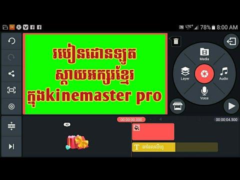 Xxx Mp4 របៀបដាក់ស្តាយអក្សរខ្មែរក្នុងkinemaster Pro How To Style Khmer Script In Kinemaster Pro 3gp Sex