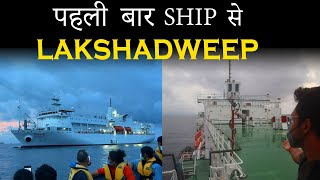 My first experience in a Ship Journey towards Lakshadweep