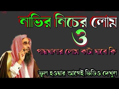 Xxx Mp4 Islamic Video Al Hadish নিচের লোম ও পায়খানার লোম কাটা যাবে কি শায়খ মতিউর রহমান মাদানী Molana 3gp Sex