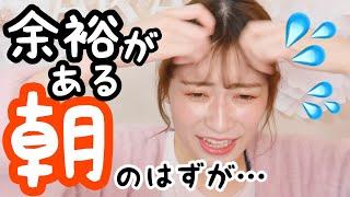【フルメイク】激焦り!間に合わなーーーーい!!!