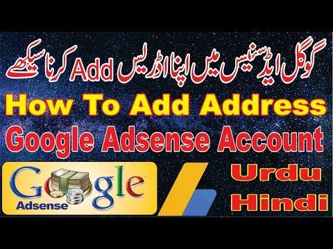 How To Add Address Google Adsense Account Urdu | How to change your address in google adsens account