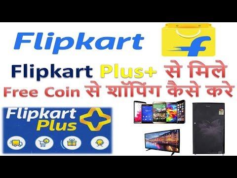 Flipkart Plus+ से मिले Free Coin से शॉपिंग कैसे करे How to Use Flipkart Coin to Flight Ticket & more