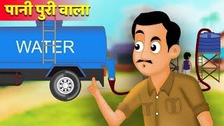 पानी टैंकर वाला कहानी - Water Tanker wala's Mistake | Hindi Kahaniya | Stories in Hindi | Kahaniya