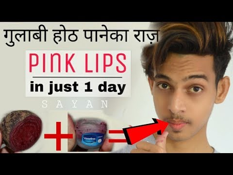 Get Pink Lips In Just 1 Day | HINDI | How To Get Pink Lips At Home | SAYAN |