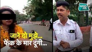 Delhi में चालान कटने पर बीच सड़क लड़की का ड्रामा, पुलिस वाले पर बरसी EXCLUSIVE | News Tak