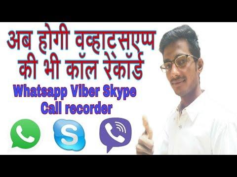 How to Record Whatsapp Call & Viber Skype Voip 📞
