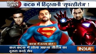 India vs England ODI: Virat is Superman and Dhoni is Ironman of Team India