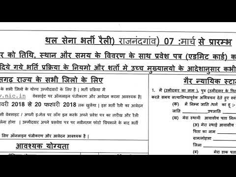 Army open Bharati rally gd, clerk, technical or tradesman... chittashgarh 2018...all district