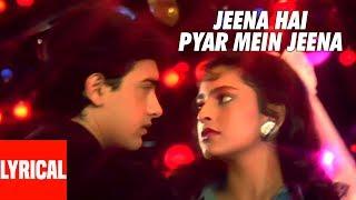 Lyrical Video: Jeena Hai Pyar Mein | Love Love Love | Bappi Lahiri | Amir Khan , Juhi Chavla