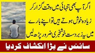 Agar Ap Tanhai Main Waqt Guzar Kar Zayada Khush Hote Hain To Yeah Zaroor Parh Lain