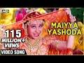 Download Maiyya Yashoda - Video Song | Hum Saath Saath Hain | Kavita Krishnamurthy | Alka Yagnik MP3,3GP,MP4