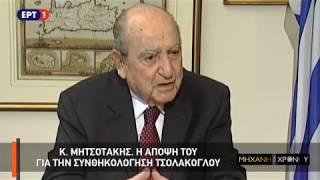 Η Μηχανή του Χρόνου - Κωνσταντίνος Μητσοτάκης