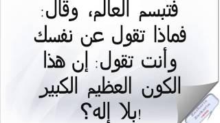 #x202b;قصص اسلامية جميلة و معبرة#x202c;lrm;