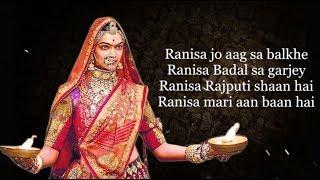 Rani sa Padmavati song lyrics
