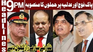 Chaudhry Nisar reveals all the Hidden Truths | Headlines & Bulettin 9 PM | 20 July 2018 | Express