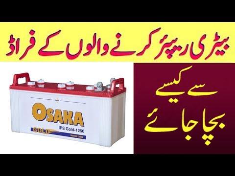 UPS ki battery kese theek karwaein | Urdu Raaz ups repairing in urdu