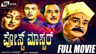 Post Master – ಪೋಸ್ಟ್ ಮಾಸ್ಟರ್| Kannada Full  Movie | FEAT.  B M Venkatesh, G V Shivaraj