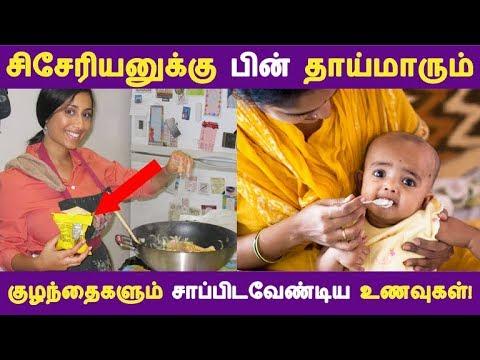 சீசரின்னுக்கு பின் தாய்மாரும் குழந்தைகளும் சாப்பிடவேண்டிய உணவுகள்!| Tamil Pregnancy Tips | News