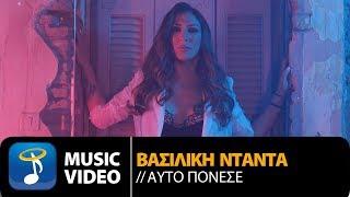 Βασιλική Νταντά - Αυτό πόνεσε | Vasiliki Ntanta - Auto Ponese - Official Music Video