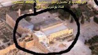 #x202b;معلومات خطيرة عن المسجد الاقصى و دور الاعلام في ابراز مسجد قبة الصخرة والصخرة هي المعظمة عند اليهود#x202c;lrm;