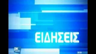 News Break - Cyprus (RIK 1/CyBC/PIK)