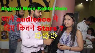 Angrezi Mein Kehte Hain Full Movie Public Reaction | RareBytes Angrezi Mein Kehte Audience Reaction