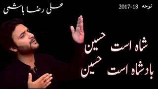 Noha - Shah Ast Hussain (a.s)  Badsha Ast Husain (a.s) - Ali Raza Hashmi - 2017
