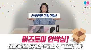💗여성들의 장난감💗 산부인과에서 살 수 있는 미즈토이, 본격 언박싱! (광고포함)