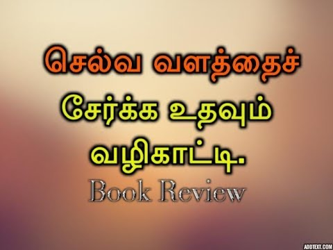 Built wealth with these strategies  | Tamil | Book review