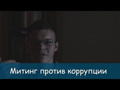 Митинг против коррупции в Омске 12 июня
