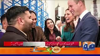 Shehzada William  Aur Shahzadi Kate 14 October Ko Pakistan Aingay