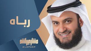 رباه مشاري راشد العفاسي (ألبوم قلبي محمد ﷺ) - Mishari Rashid Alafasy Rabbah
